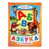 """5506-Кн.""""Азбука в стихах"""""""