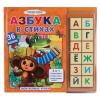 """5704-Кн.""""Азбука в стихах+36магнитов"""""""